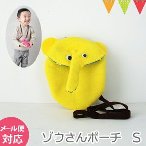 RBT*mutoto ゾウさんポーチ S イエロー|メール便で送料無料・代引き不可|baby-smile