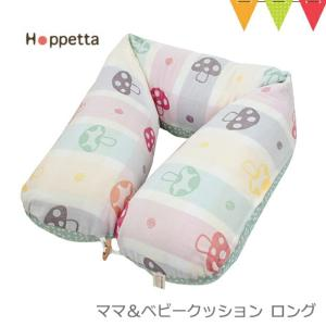 ママ&ベビークッション ロング Hoppetta シャンピニオン【送料無料】|baby-smile