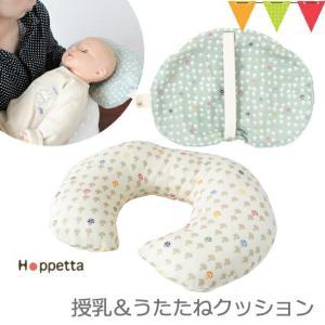 授乳&うたたねクッション Hoppetta シャンピニオン|メール便不可   あすつく|baby-smile