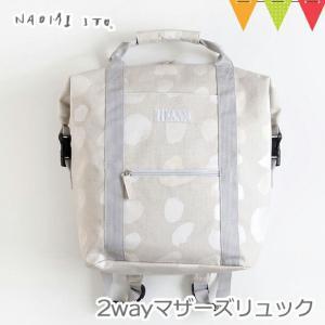 【あすつく】Naomi Ito(ナオミイトウ) 2wayマザーズリュック ピエール |マザーズバッグ【送料無料】【代引手数料無料】|baby-smile