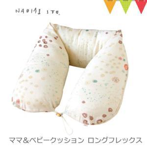 Naomi Ito(ナオミイトウ) ママ&ベビークッション ロングフレックス アメザイク |ママサポート 授乳クッション【送料無料】   あすつく|baby-smile