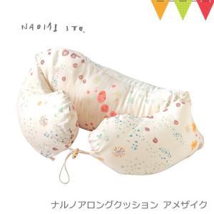 Naomi Ito(ナオミイトウ) ナルノア ロングクッション アメザイク |ママサポート 授乳クッション 抱き枕 出産祝い あすつく|baby-smile