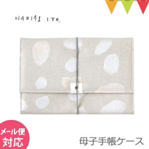 Naomi Ito(ナオミイトウ) mere  母子手帳ケース ピエール|出産 妊婦 育児 記録【メール便可】|baby-smile