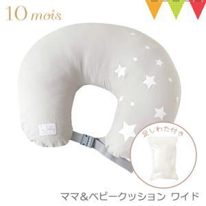 10mois(ディモア) ママ&ベビークッション ワイド(足しわた付き) グレー |ママサポート 授乳クッション 抱き枕 出産祝い【あすつく】【送料無料】|baby-smile