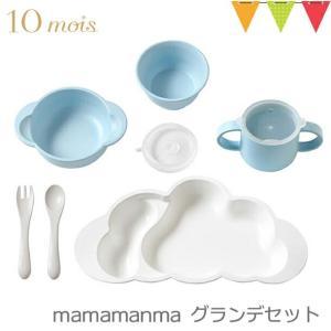 10mois(ディモア) mamamanma grande(マママンマ グランデ)セット ブルー|お食事セット ベビー食器 離乳食 雲の形 出産祝い 耐熱 フィセル 日本製|baby-smile|05