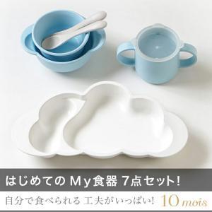 10mois(ディモア) mamamanma grande(マママンマ グランデ)セット ブルー|お食事セット ベビー食器 離乳食 雲の形 出産祝い 耐熱 フィセル 日本製|baby-smile|06