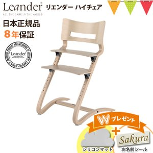 【あすつく】【正規品8年保証】Leander(リエンダー) ハイチェア ホワイトウォッシュ|子供用椅子 木製ベビーチェア 北欧 デザイン 軽い 送料無料|baby-smile