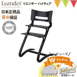 【正規品8年保証】Leander(リエンダー) ハイチェア ブラック|子供用椅子 木製ベビーチェア 北欧 デザイン 軽い 送料無料|baby-smile