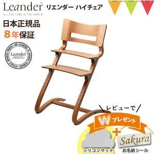 【あすつく】【正規品8年保証】Leander(リエンダー) ハイチェア チェリー|子供用椅子 木製ベビーチェア 北欧 デザイン 軽い 送料無料|baby-smile