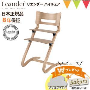 【あすつく】【正規品8年保証】Leander(リエンダー) ハイチェア ナチュラル|子供用椅子 木製ベビーチェア 北欧 デザイン 軽い 送料無料|baby-smile