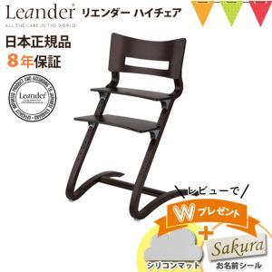 【あすつく】【正規品8年保証】Leander(リエンダー) ハイチェア ウォールナット|子供用椅子 木製ベビーチェア 北欧 デザイン 軽い 送料無料|baby-smile