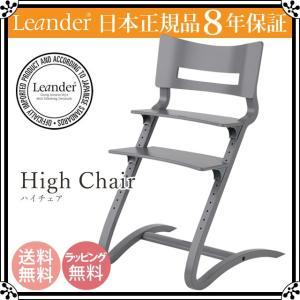 【正規品8年保証】Leander(リエンダー) ハイチェア グレー|子供用椅子 木製ベビーチェア 北欧 デザイン 軽い 送料無料|baby-smile