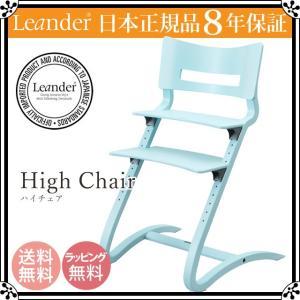 【正規品8年保証】Leander(リエンダー) ハイチェア ミントグリーン|子供用椅子 木製ベビーチェア 北欧 デザイン 軽い 送料無料|baby-smile