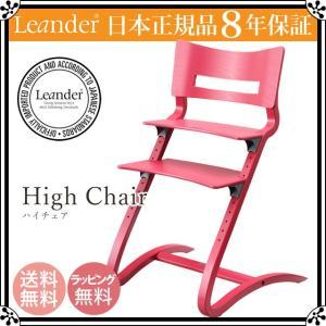 【正規品8年保証】Leander(リエンダー) ハイチェア レッド(チェリーレッド)|子供用椅子 木製ベビーチェア 北欧 デザイン 軽い 送料無料|baby-smile
