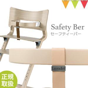 【日本正規品仕様】 Leander(リエンダー) セーフティーバー ホワイトウォッシュ|ハイチェア 子供用椅子 木製ベビーチェア|baby-smile