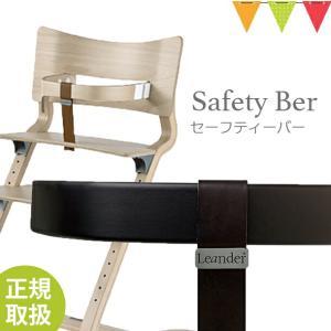【あすつく】【日本正規品仕様】リエンダー セーフティーバー ブラック|ハイチェア 子供用椅子 木製ベビーチェア ★|baby-smile