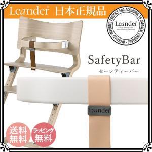 【日本正規品仕様】リエンダー セーフティーバー ホワイト|ハイチェア 子供用椅子 木製ベビーチェア ★|baby-smile