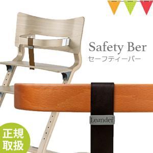 【あすつく】【日本正規品仕様】リエンダー セーフティーバー チェリー|ハイチェア 子供用椅子 木製ベビーチェア|baby-smile