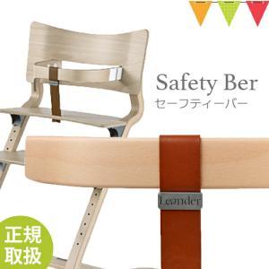【あすつく】【日本正規品仕様】リエンダー セーフティーバー ナチュラル|ハイチェア 子供用椅子 木製ベビーチェア ★|baby-smile