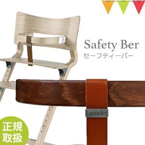 【日本正規品仕様】リエンダー セーフティーバー ウォールナット|ハイチェア 子供用椅子 木製ベビーチェア|baby-smile