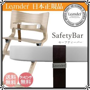 【日本正規品仕様】リエンダー セーフティーバー グレー|ハイチェア 子供用椅子 木製ベビーチェア|baby-smile