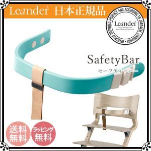 【日本正規品仕様】リエンダー セーフティーバー ミントグリーン|ハイチェア 子供用椅子 木製ベビーチェア|baby-smile