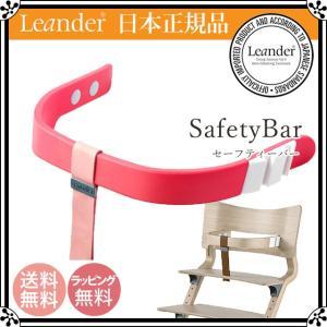 【日本正規品仕様】リエンダー セーフティーバー レッド|ハイチェア 子供用椅子 木製ベビーチェア|baby-smile