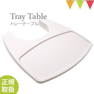 【あすつく】【日本正規品】Leander(リエンダー) トレーテーブル ホワイト|ハイチェア 子供用椅子 木製ベビーチェア 丸洗い 送料無料|baby-smile