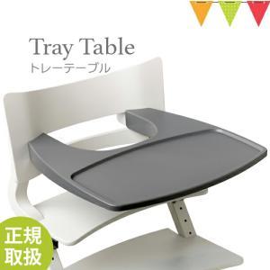 【日本正規品】Leander(リエンダー) トレーテーブル グレー|ハイチェア 子供用椅子 木製ベビーチェア 丸洗い 送料無料|baby-smile
