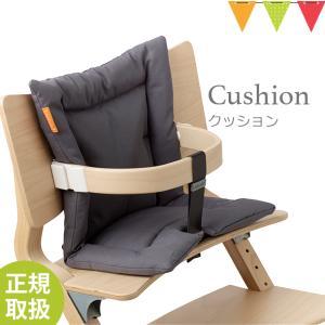 【あすつく】【日本正規品】Leander(リエンダー) クッション ダークグレー|ハイチェア 子供用椅子 木製ベビーチェア|baby-smile