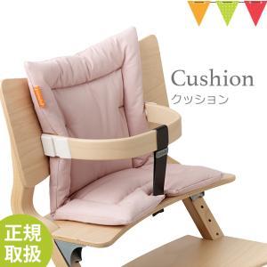 【日本正規品】リエンダー クッション ソフトピンク|ハイチェア 子供用椅子 木製ベビーチェア|baby-smile