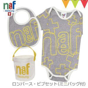 【あすつく】Neaf(ネフ) ロンパース・ビブセット(ミニバッグ付) クロイツェ グレー【ポイント10倍】【送料無料】|baby-smile