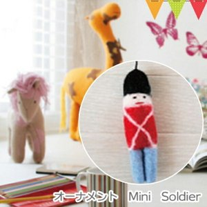 En Gry & Sif オーナメント Mini Soldier|メール便不可|baby-smile