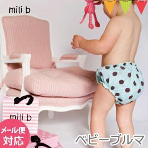 milib(ミリビー) ベビーブルマ ミント×ブラウン ドット|メール便対応可【ポイント10倍】|baby-smile
