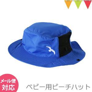 フィーリングオブデックス ビーチハット ブルー|子供用帽子 UVカット お洗濯可能|メール便で送料無料N・代引き不可|baby-smile