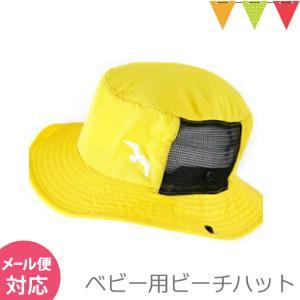 フィーリングオブデックス ビーチハット イエロー|子供用帽子 UVカット お洗濯可能|メール便で送料無料N・代引き不可|baby-smile