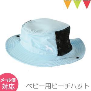 フィーリングオブデックス ビーチハット ライトブルー|子供用帽子 UVカット お洗濯可能|メール便で送料無料N・代引き不可|baby-smile