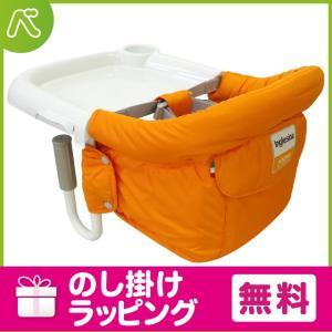 Inglesina(イングリッシーナ) ファストテーブルチェア トレイ付き オレンジ|持ち運びベビーチェア おでかけ椅子【送料無料】|baby-smile