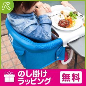 Inglesina(イングリッシーナ) ファストテーブルチェア トレイ付き ライトブルー|持ち運びベビーチェア おでかけ椅子【送料無料】|baby-smile