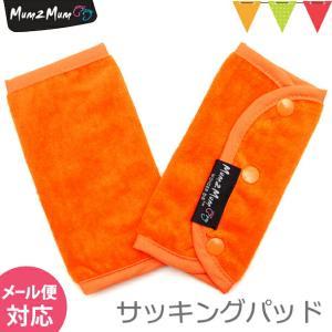 Mum 2 Mum(マム トゥー マム) サッキングパッド オレンジ|抱っこ紐カバー|メール便対応可|baby-smile