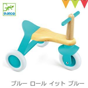 【あすつく】DJECO(ジェコ) ブルー ロール イット ブルー|三輪車 木 おもちゃ ギフト【送料無料】【ラッピング無料】|baby-smile