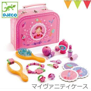 【あすつく】DJECO(ジェコ) マイヴァニティケース |木 おもちゃ おままごと メイクセット ギフト【送料無料】【ラッピング無料】|baby-smile