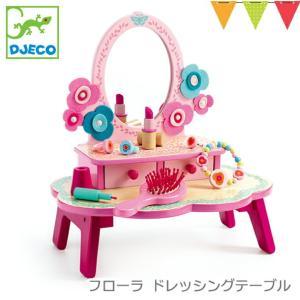 【あすつく】DJECO(ジェコ) フローラ ドレッシングテーブル |木 おもちゃ 化粧台 ギフト【送料無料】【ラッピング無料】★|baby-smile