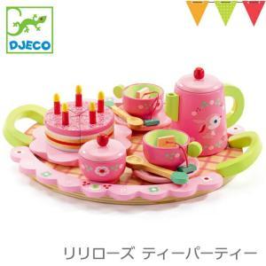【あすつく】DJECO(ジェコ) リリローズ ティーパーティー|木 おもちゃ おままごと ギフト【ラッピング無料】|baby-smile