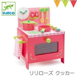 【あすつく】DJECO(ジェコ) リリローズ クッカー |木 おもちゃ おままごと キッチン ギフト【ラッピング無料】|baby-smile