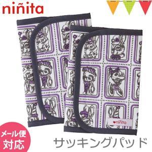 ninita(ニニータ) サッキングパッド ハットラビット|抱っこ紐カバー【ポイント10倍】|メール便で送料無料・代引き不可|baby-smile