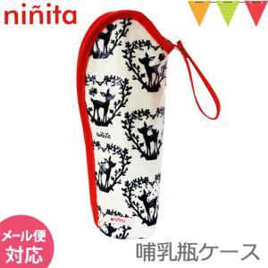 ninita(ニニータ) 哺乳瓶ケース ハートバンビ(プリントネイビー)|哺乳瓶ホルダー【ポイント10倍】|メール便で送料無料・代引き不可|baby-smile