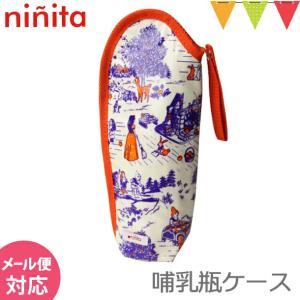 ninita (ニニータ) 哺乳瓶ケース 小人柄|哺乳瓶ホルダー【ポイント10倍】|メール便で送料無料・代引き不可|baby-smile