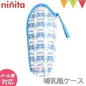 ninita (ニニータ) 哺乳瓶ケース 車|哺乳瓶ホルダー【ポイント10倍】|メール便で送料無料・代引き不可|baby-smile