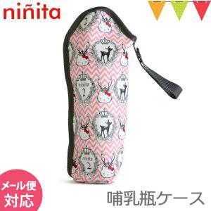 ninita(ニニータ) 哺乳瓶ケース kitty × バンビ柄|ハローキティ日本製ボトルホルダー 保冷・保温|メール便で送料無料 代引き不可 ポイント10倍|baby-smile